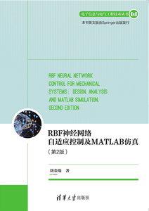 RBF神經網絡自適應控制及MATLAB模擬(第2版)-cover