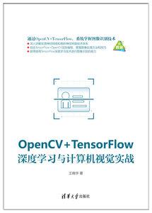 OpenCV + TensorFlow 深度學習與電腦視覺實戰-cover