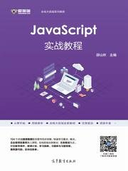 JavaScript實戰教程-cover