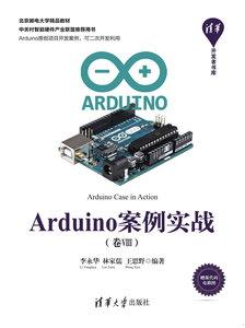 Arduino 案例實戰 (捲Ⅷ)-cover