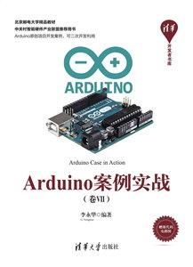 Arduino 案例實戰 (捲Ⅶ)-cover