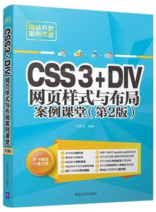 CSS3+DIV網頁樣式與佈局案例課堂(第2版)-cover