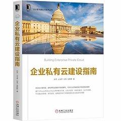 企業私有雲建設指南-cover