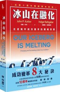 冰山在融化:在逆境中成功變革的關鍵智慧(出版十週年暢銷萬本新版)-cover