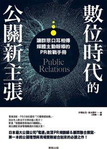 數位時代的公關新主張:讓群眾口耳相傳、媒體主動報導的PR教戰手冊-cover