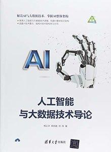 人工智能與大數據技術導論-cover
