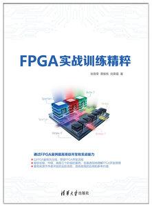 FPGA 實戰訓練精粹-cover