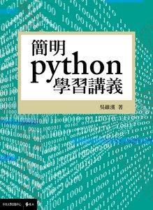 簡明 Python 學習講義-cover