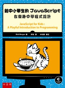 給中小學生的 JavaScript:在樂趣中學程式設計 (JavaScript for Kids:A Playful Introduction to Programming)-cover