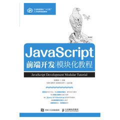 JavaScript 前端開發模塊化教程-cover