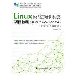 Linux網絡操作系統項目教程(RHEL 7.4/CentOS 7.4)(第3版)(微課版)-cover