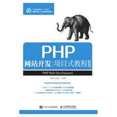 PHP網站開發項目式教程(微課版)-cover