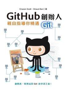 Github 創辦人親自指導你精通 Git (Pro Git, 2/e)-cover