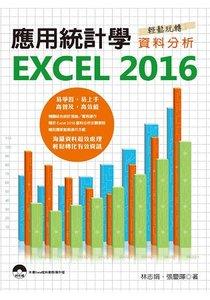 應用統計學 - EXCEL 2016 輕鬆玩轉資料分析-cover