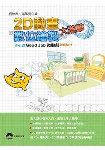 2D動畫的數位繪製大進擊:初心者 Good Job 微動創養成祕技-cover