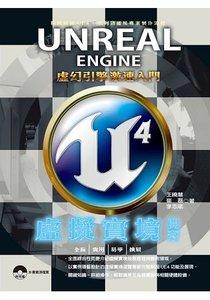 Unreal Engine 4 虛擬實境開發:虛幻引擎激速入門-cover
