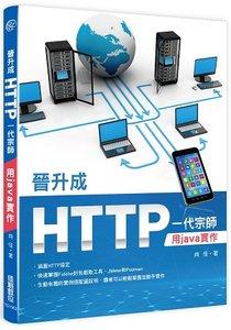 晉升成 HTTP 一代宗師:用 java 實作-cover