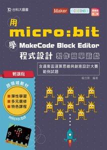 輕課程 用 micro:bit 學 MakeCode Block Editor 程式設計 製作簡單遊戲含邁客盃運算思維與創意設計大賽範例試題 - 最新版 (第二版)-cover