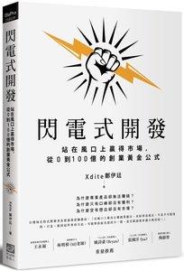 閃電式開發:站在風口上贏得市場,從0到100億的創業黃金公式-cover