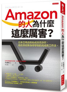 Amazon 的人為什麼這麼厲害?:日本亞馬遜創始成員告訴你,他在貝佐斯身旁學到的高成長工作法。-cover