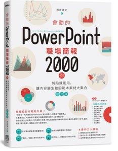 會動的 PowerPoint 職場簡報 2000例:剪貼就能用,讓內容變生動的範本素材大集合(附光碟)-cover