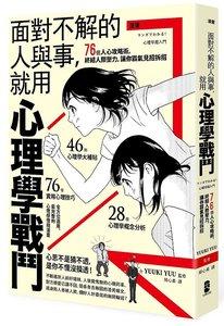 漫畫 面對不解的人與事,就用心理學戰鬥:76個人心攻略術,終結人際壓力,讓你霸氣見招拆招-cover