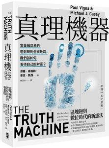 真理機器:區塊鏈與數位時代的新憲法-cover