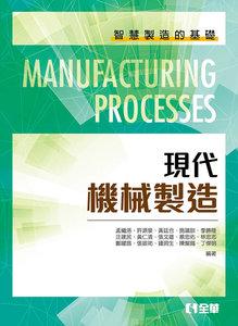 現代機械製造-cover