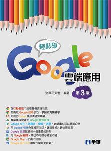 輕鬆學 Google 雲端應用, 3/e-cover