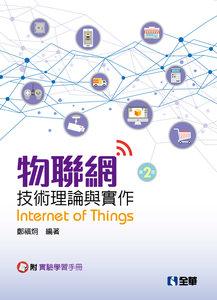 物聯網技術理論與實作, 2/e (附實驗學習手冊)-cover