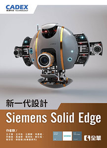 新一代設計 : Siemens Solid Edge-cover