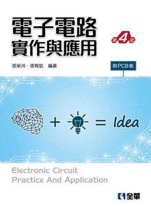 電子電路實作與應用, 4/e (附PCB板)-cover