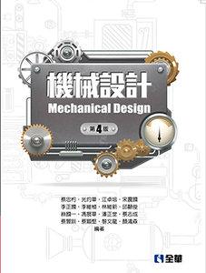 機械設計, 4/e-cover