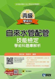 丙級自來水管配管技能檢定學術科題庫解析 (2019最新版)(附學科測驗卷)-cover