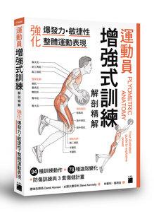 運動員增強式訓練解剖精解:強化爆發力、敏捷性、整體運動表現-cover