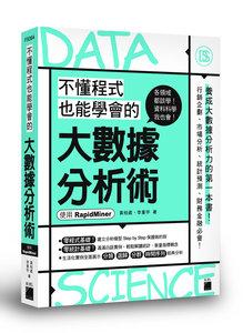不懂程式也能學會的大數據分析術 - 使用 RapidMiner-cover