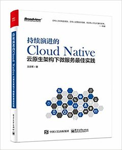 持續演進的 Cloud Native : 雲原生架構下微服務最佳實踐 -cover