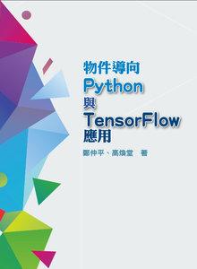 物件導向 Python 與 TensorFlow 應用-cover