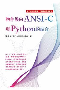物件導向 ANSI-C 與 Python 的結合-cover