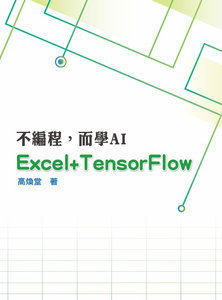 不編程 , 而學AI : Excel 與 TensorFlow 的結合-cover