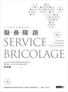服務隨創:少力設計的邏輯思維 -cover