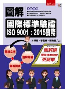 圖解國際標準驗證 ISO 9001:2015實務-cover