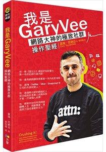 我是 GaryVee:網路大神的極致社群操作聖經-cover