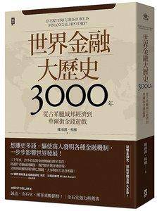 世界金融大歷史3000年:從古希臘城邦經濟到華爾街金錢遊戲-cover