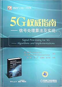 5G 權威指南:信號處理算法及實現 (Signal Processing for 5G: Algorithms and Implementations)-cover