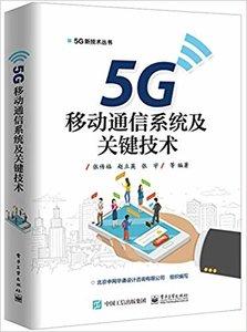 5G 移動通信系統及關鍵技術-cover