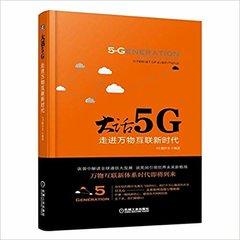 大話5G:走進萬物互聯新時代-cover