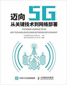 邁向 5G — 從關鍵技術到網絡部署-cover