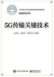 5G傳輸關鍵技術-cover