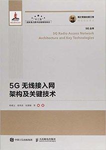 5G 無線接入網架構及關鍵技術-cover